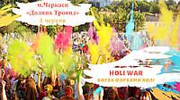 Битва Фарбами Холі HOLI WAR в Черкасах на фестивалі SUMMER CHALLENGE!