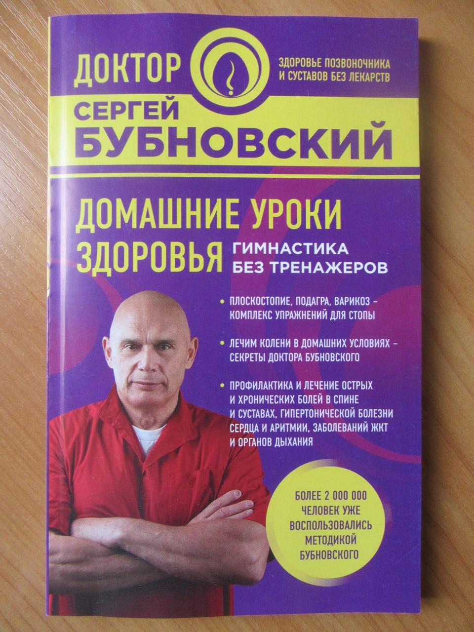 Сергій Бубновський. Домашні уроки здоров'я. Гімнастика без тренажерів