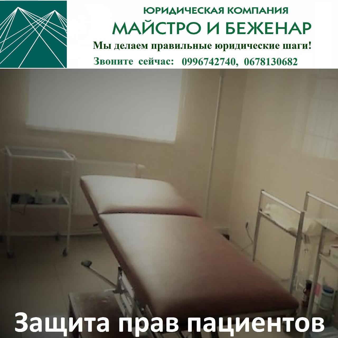 Медицинский юрист. Защита прав пациентов.