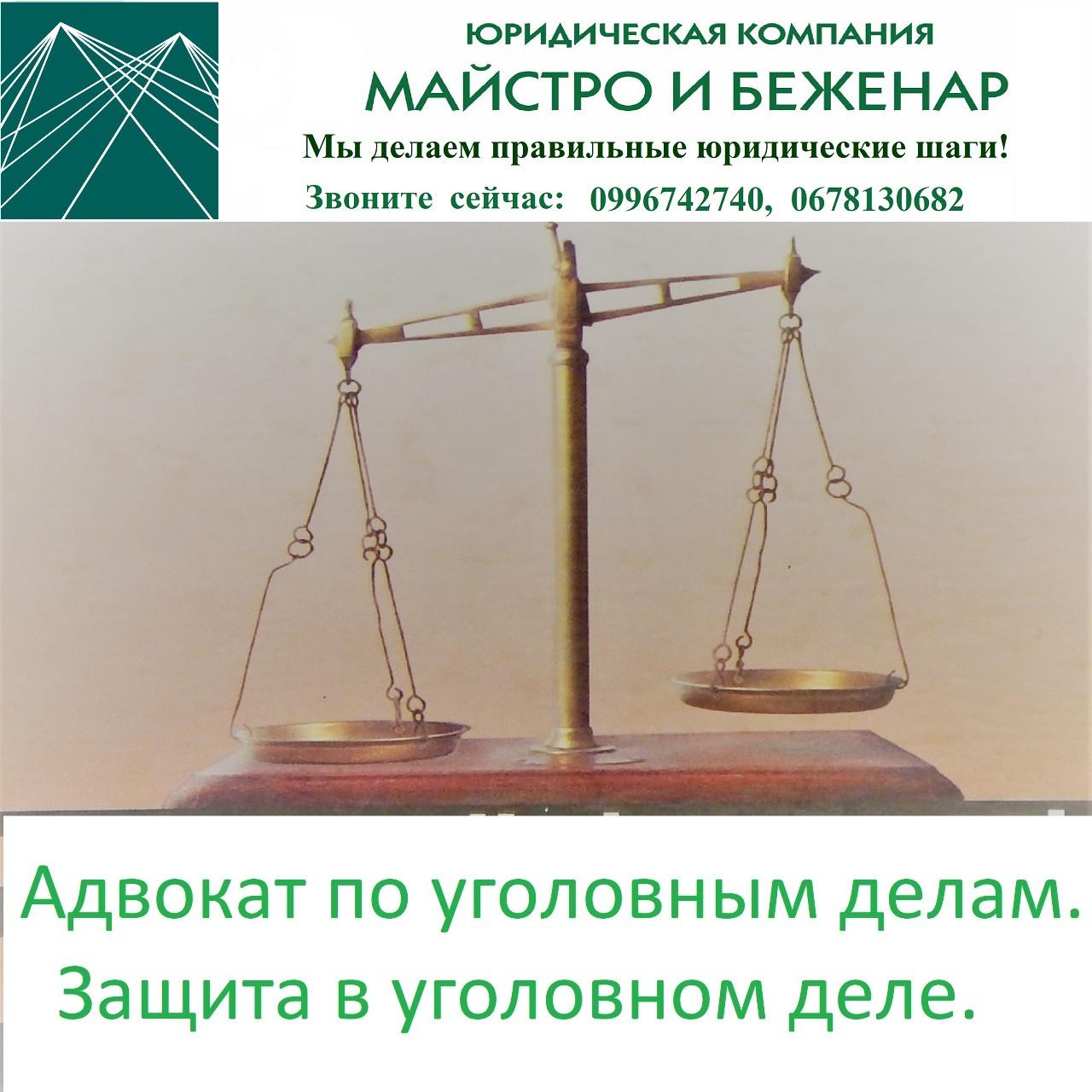 Вопросы юристу по уголовным делам