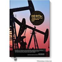 Нефть: люди, которые изменили мир .Антон Меснянко