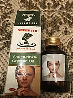 Косметическое масло для лица от морщин, Нефертити, Египет.