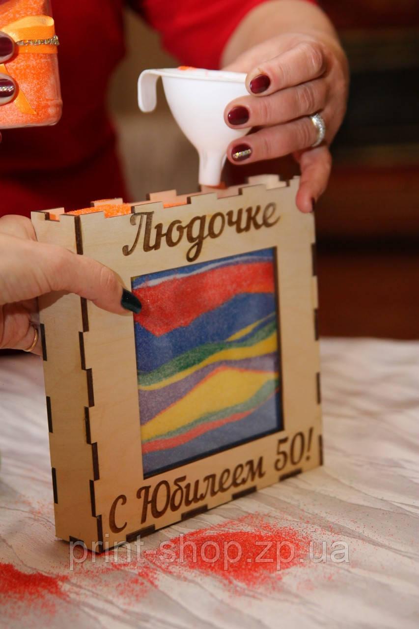 Песочная рамка для церемонии на юбилей 50 лет.