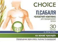 П.Сабаля Мужской комплекс Нормализация функции предстательной железы на растительной основе Choice (Украина)