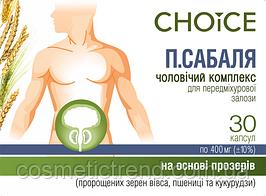 П. Сабаля Чоловічий комплекс Нормалізація функції передміхурової залози на рослинній основі Choice (Україна)