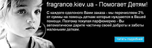 fragrance.kiev.ua - помогает Детям