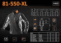 Куртка водо-ветрозащитная размер 56, NEO 81-550-XL