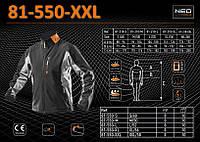 Куртка водо-ветрозащитная размер 58, NEO 81-550-XXL