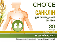 САНКЛИН Нормализация функций мочевыделительной системы на растительной основе Choice  (Украина)