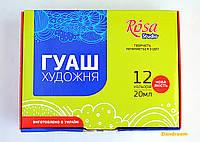 Набор гуашевых красок 12*20мл ROSA Studio