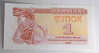Банкнота Украины 1 карбованец 1991 г.