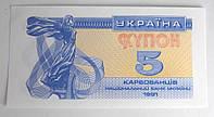 Банкнота Украины 5 карбованцев 1991 г.