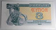 Банкнота Украины 3 карбованца 1991 г.