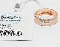 Серебряное позолоченое обручальное кольцо 10273-ЗР