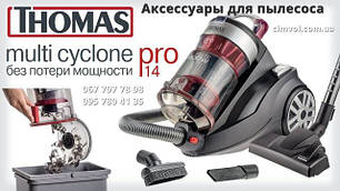 Thomas Multi Cyclone Pro 14 фільтри для безмешкового пилососа сухого прибирання