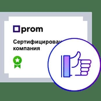 Компанія отримала сертифікат якості Prom.ua за виконання стандартів клієнтського сервісу