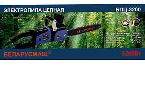 Пила цепная электрическая Беларусмаш БПЦ-3200 + масло