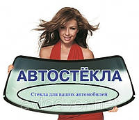 Автостекло, лобовое стекло на DACIA (дачия) DOKKER (Доккер) VAN  2012-up