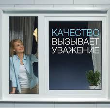 Металлопластиковые окна, балконные блоки и двери