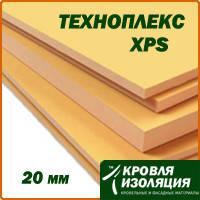 Пенополистирол ТЕХНОПЛЕКС XPS, 20 мм (1200х600мм)