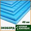 Пенополистирол ЭКОБОРД, 40 мм (1200х600мм)