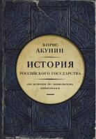 История Российского государства. Часть Европы