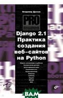 Дронов Владимир Александрович Django 2.1. Практика создания веб-сайтов на Python