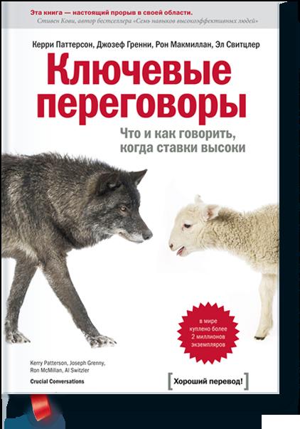 Ключевые переговоры (2-е изд.).Паттерсон К.