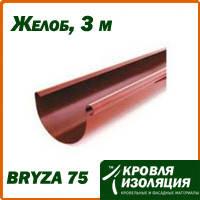 Желоб 3м, Bryza 75