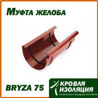 Муфта желоба, Bryza 75
