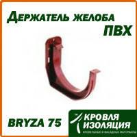 Держатель желоба ПВХ, Bryza 75