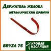 Держатель желоба металлический прямой, Bryza 75