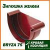 Заглушка желоба правая / левая, Bryza 75