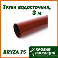 Труба водосточная 3м, Bryza 75