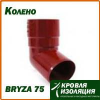 Колено, Bryza 75