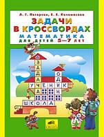 Задачи в кроссвордах.Математика для детей 5 - 7 лет.Петерсон Л.Г.