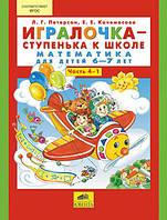 """""""Игралочка-ступенька к школе.Математика для детей 6-7 лет.Часть 4 (комплект из 2- х книг)) Петерсон Л.Г."""