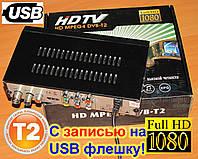 Цифровой тюнер приемник DVB T2 с записью на USB флешку