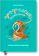Профессия - иллюстратор. Натали Ратковски