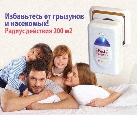 Отпугиватель комаров и грызунов Pest Reject - универсальный отпугиватель