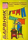 Анилиновые красители для ткани и одежды, фото 9