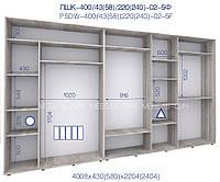 Составной шкаф-купе ПШК 400/43(58)/2204(2404)-02-5Ф пятидверный    Сич 400/58/2204-02-5Ф    Сич