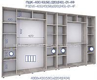 Составной шкаф-купе ПШК 400/43(58)/2204(2404)-01-4Ф четырехдверный    Сич 400/58/2204-01-4Ф    Сич