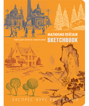 SketchBook. Малюємо пейзаж