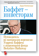 Баффет - инвесторам. Риттенхаус Л.