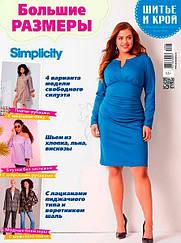 Журнал с выкройками Шитье и Крой Boutique (ШиК) спецвыпуск Большие размеры №04 апрель 2019