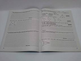 Зошит для самостійних та тематичних робіт Геометрія 7 клас Істер Генеза, фото 2