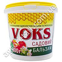 Садовый бальзам Voks 800 г