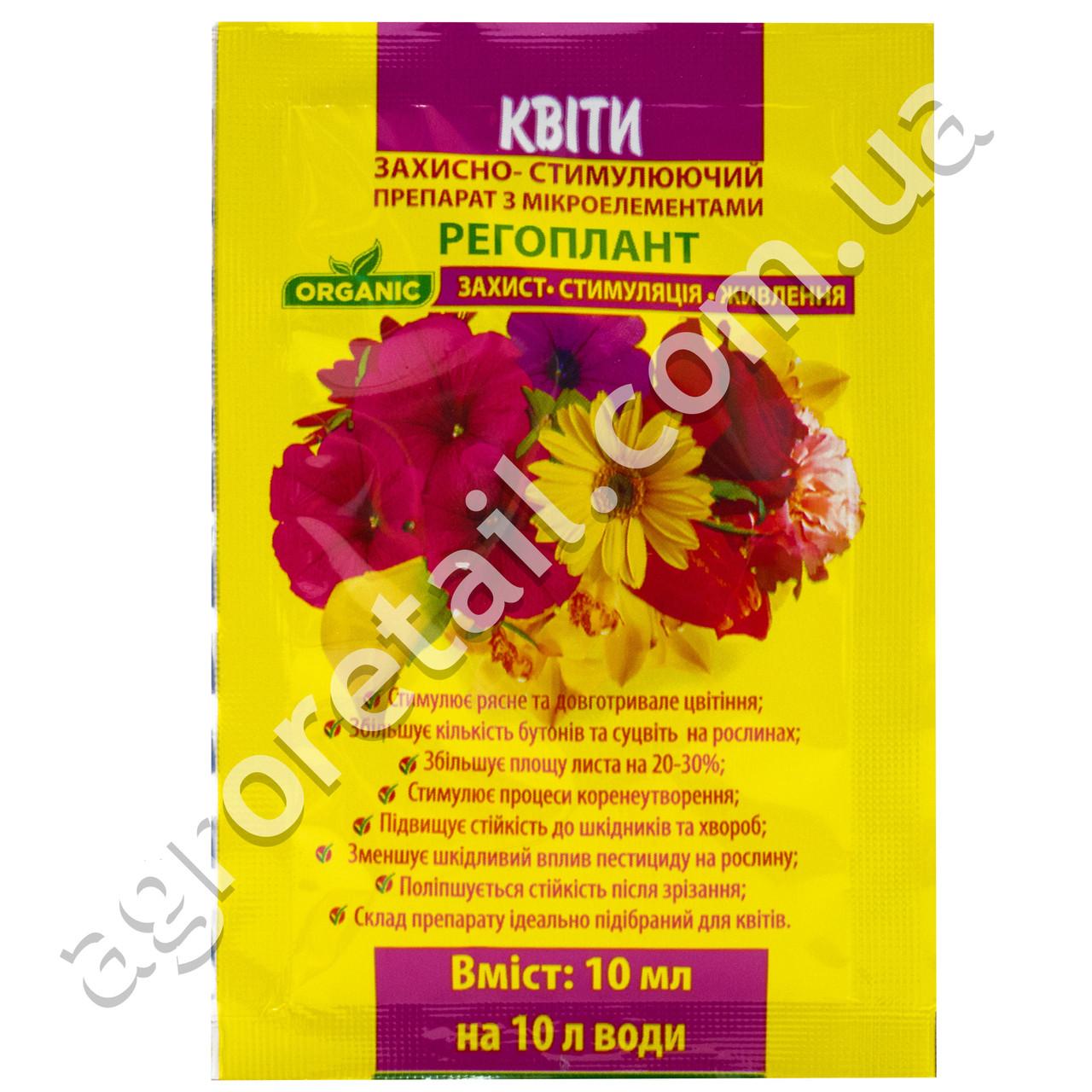 Удобрение Регоплант цветы 10 мл