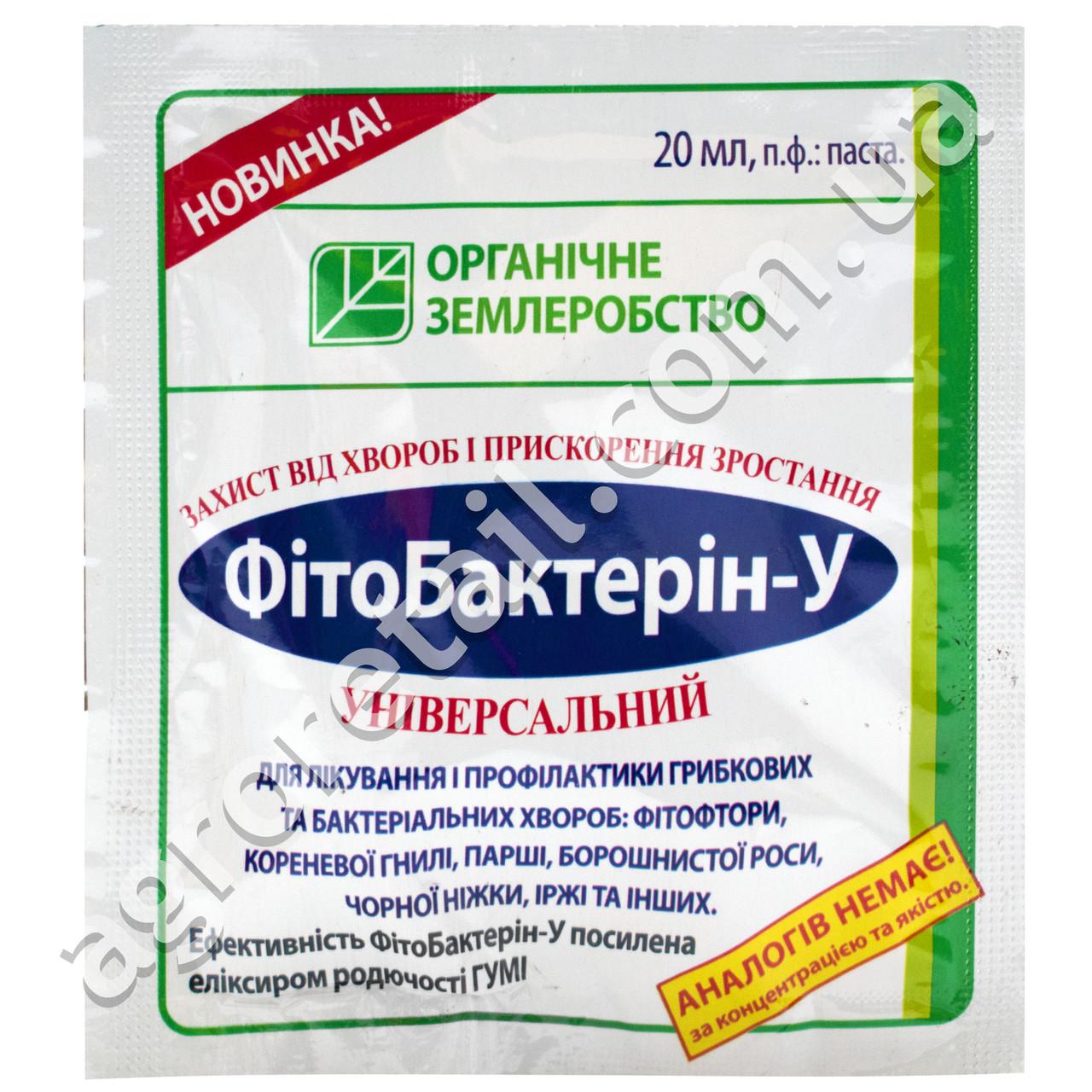 Фунгицид Фитобактерин-У паста 20 мл